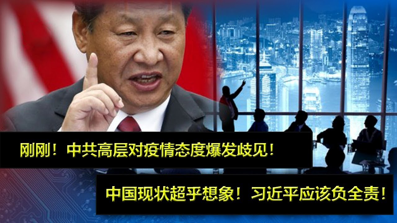 习近平最新视频,刚刚!中共高层对疫情态度爆发歧见!中国现状超乎想象!习近平应该负全责!