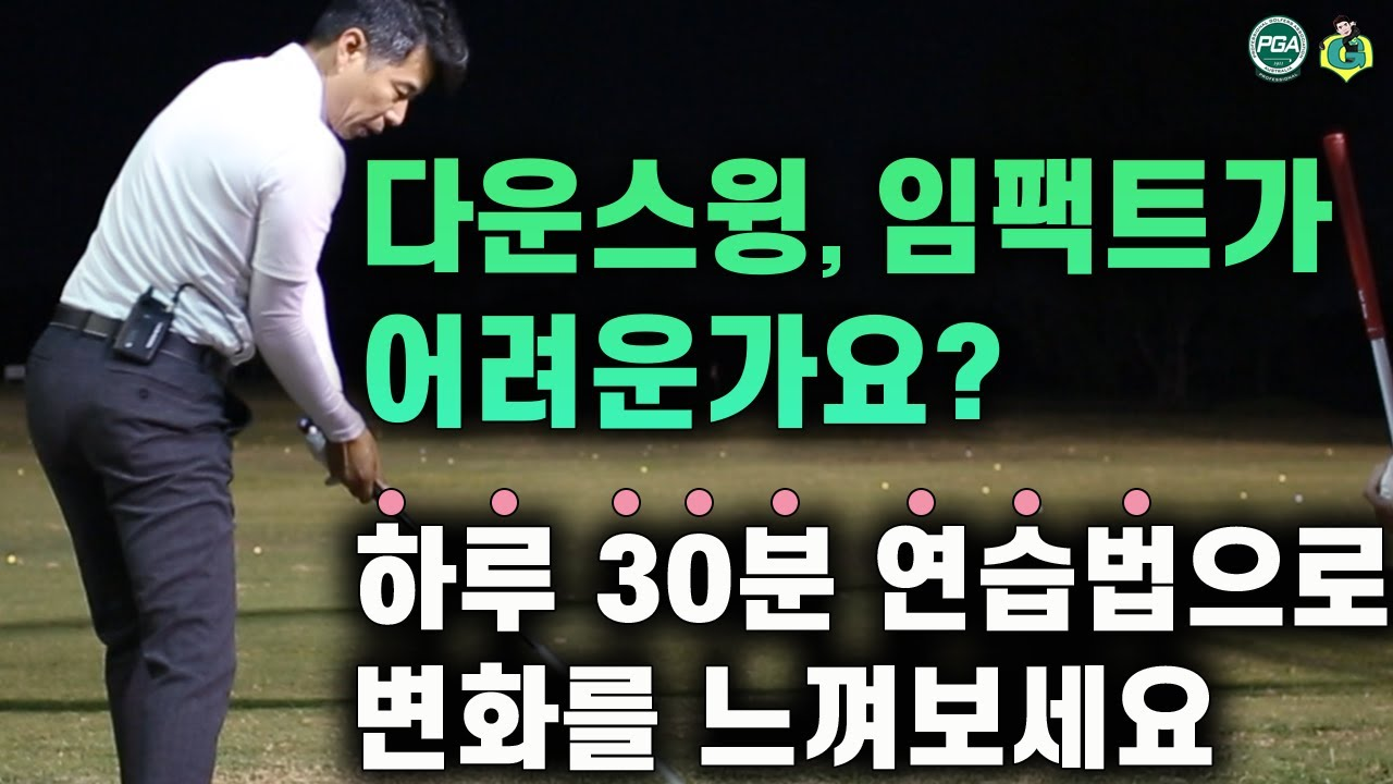 [골프맨] 다운스윙, 임팩트 - 세가지 핵심동작 연습하는 방법