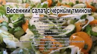 Зеленые салаты рецепты с фото.Весенний салат с чёрным тмином