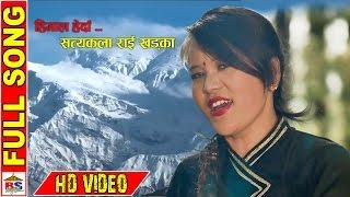 Himal Herda || हिमाल हेर्दा || Satyakala Rai Khadka || Full Song HD