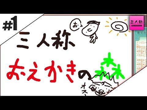 #1【生放送】三人称のお絵かきの森【ハンゲーム】
