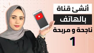 كيفية انشاء قناة يوتيوب بالهاتف 2020 ( قناة ناجحة بأسهل طريقة و مع تفعيل كل الميزات)