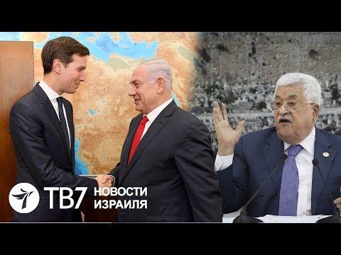 США представят мирный план для Ближнего Востока   TВ7 Новости Израиля   01.08.19
