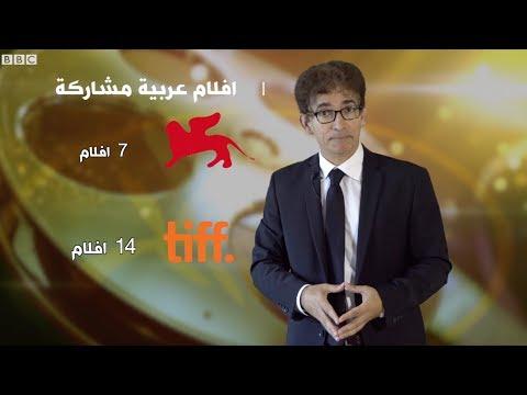 حضور قياسي للافلام العربية في مهرجاني فينيسيا وتورنتو  السينمائيين  - 20:54-2019 / 8 / 18