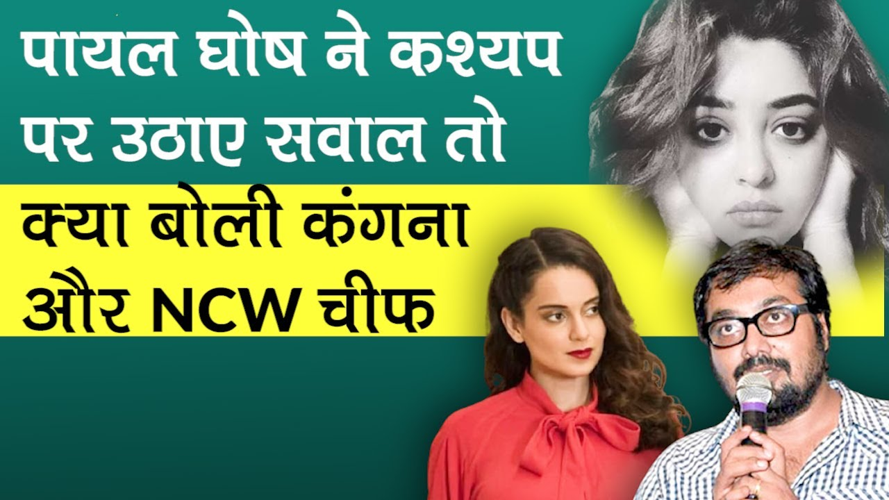 Payal Ghosh ने Anurag Kashyap पर लगाया दुर्व्यवहार का आरोप, Kashyap बोले - अभी तो बस शुरुआत है – Watch Video