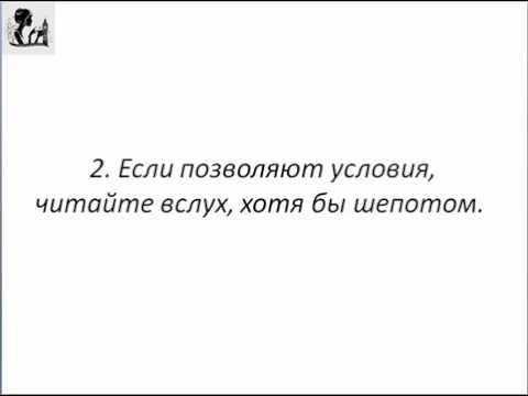 Мила Хабирова Как вычитывать собственный текст и исправлять ошибки