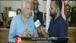 إنفراد أول لقاء للمستشار مرتضي منصور وتصريحات نارية بعد هزيمة الزمالك