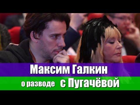 МАКСИМ ГАЛКИН РАССКАЗАЛ О РАЗВОДЕ С ПУГАЧЁВОЙ