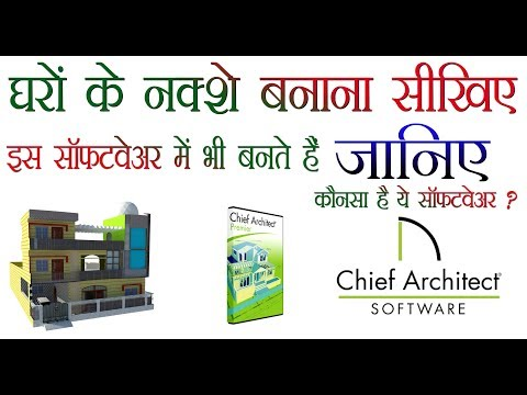 What Is Chief Architect  Premier Software, Best For 3D Home Designing.