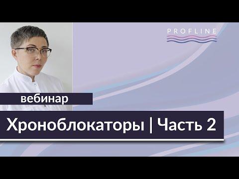 Клеточные хроноблокаторы   Часть 2   Вебинар [Profline]