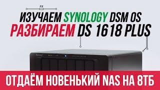 Обзор NAS Synology DS1618+ с собственной операционной системой DSM OS