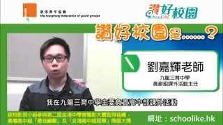 青協「讚好校園」:九龍三育中學劉嘉輝老師