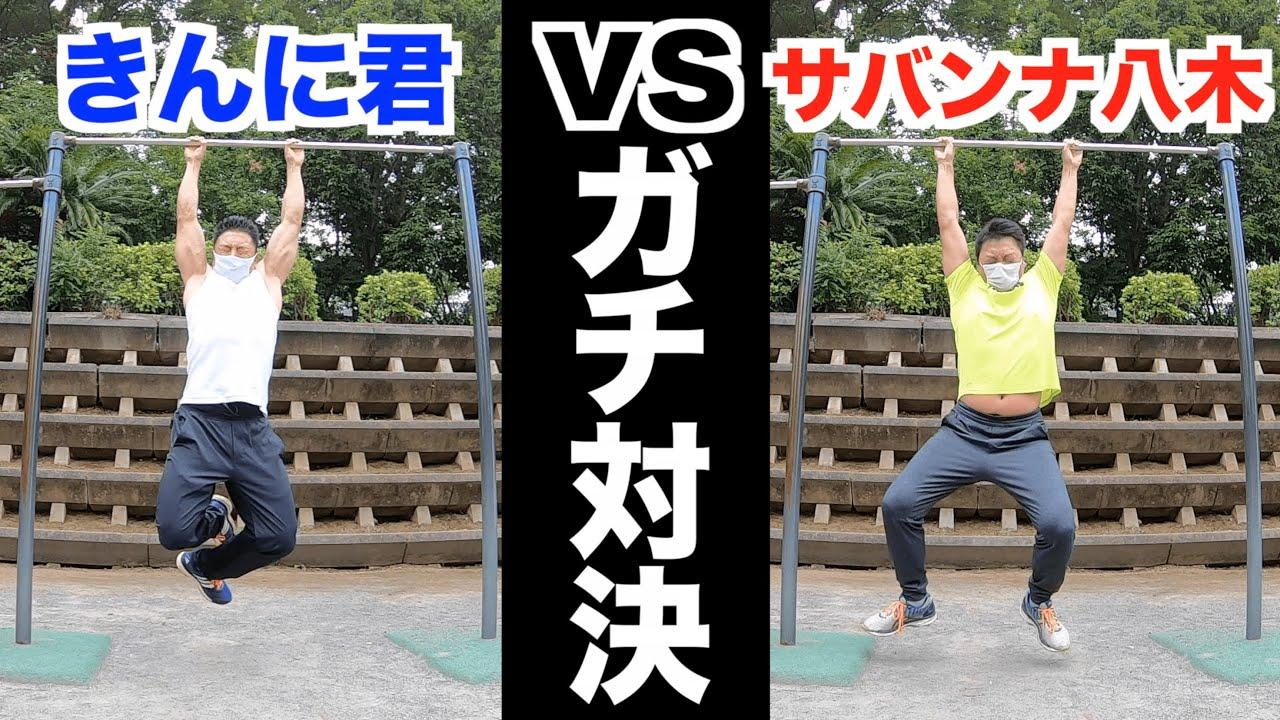 【ガチ対決】サバンナ八木さんと究極の筋持久力勝負です。前腕がとんでもなくパンプアップしました。