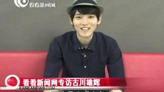 【GTM 分享】#古川雄辉#看看新闻网采访视频
