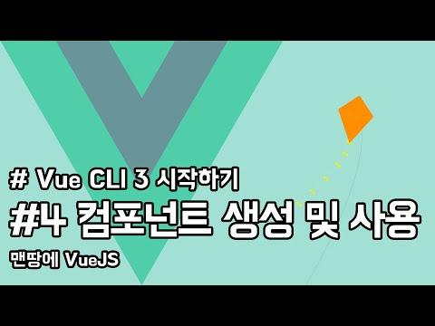 Vue CLI 3.0 시작하기 - 04. 컴포넌트의 생성 및 사용 | VueJS Tutorial
