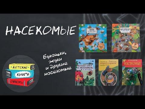 Книги о насекомых для детей