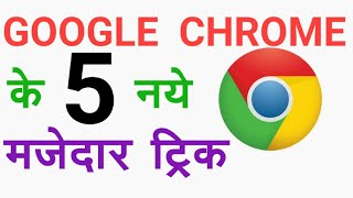 Google chrome browser ke 5 intresting kam ke trick (in hindi) by knowledge guru