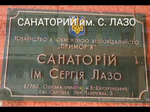 Санаторий им. С. Лазо. Сергеевка. Украина 2017.