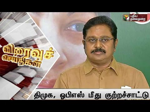 Speed News (09/03/2017) | Puthiyathalaimurai TV