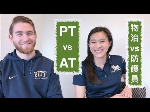 Physical Therapist vs. Athletic Trainer / 美國物理治療師vs.運動防護員 | 艾莉絲物理治療頻道AliceThePT