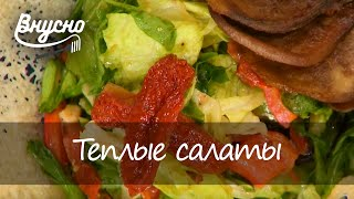 Как приготовить теплый салат с говяжьим языком? готовим ВКУСНО 360!