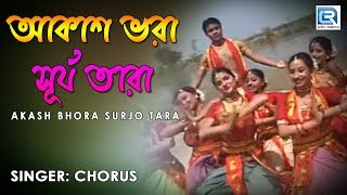 Akash Bhora Surjo Tara | Rabindra Sangeet | 2014