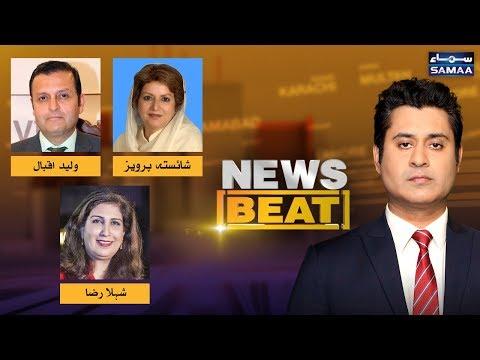 Muashi Majboorian Jeet gai NAB har gai? | News Beat | SAMAA TV | 31 August 2019