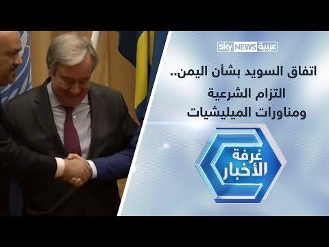 اتفاق السويد بشأن اليمن.. التزام الشرعية ومناورات الميليشيات  - نشر قبل 9 ساعة