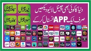 World Best Tv Channel App 2018 || Watch Live Tv On Android Mobile -waleed obaid