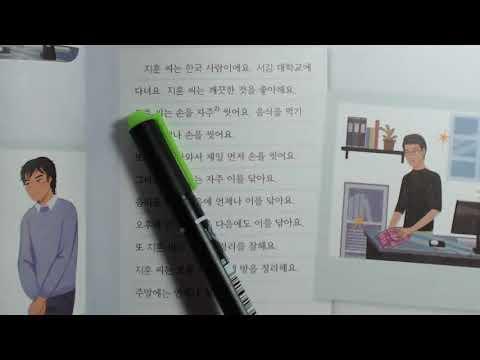 видео: Перевод 54-го урока. (Корейский язык с Алеком)