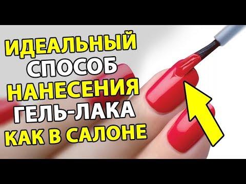🔥 Как правильно наносить покрытие гель-лак? Технология нанесения гель-лака. Маникюр для начинающих.