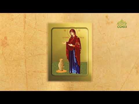 Церковный календарь. 17 апреля 2021. Икона Божией Матери «Геронтисса»
