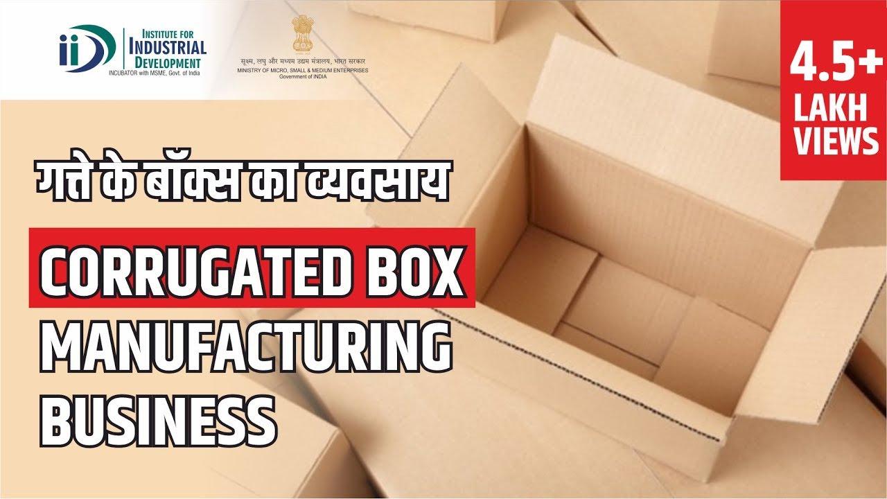 How To Start Corrugated Box Manufacturing Unit Business | Carton Box |  Cardboard Box