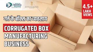 Corrugated box- Manufacturing Unit