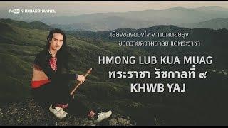 Khwb Yaj - 'Hmoob Lub Kua Muag | พระราชา รัชกาลที่ ๙' (Official Audio)