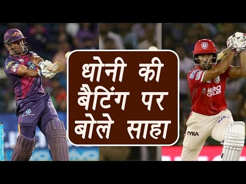 Champions Trophy 2017: Wriddhiman Saha COMMENTS on MS Dhoni recent form | वनइंडिया हिंदी