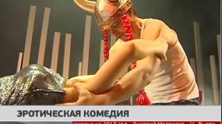 Эротическая комедия. Новости. 20/04/2017. GuberniaTV