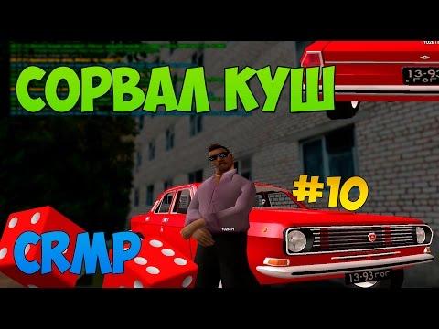 Сорвал куш! | #10 | Amazing RP (CRMP)