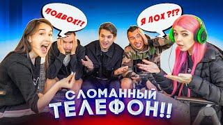 ИСПОРЧЕННЫЙ ТЕЛЕФОН ЧЕЛЛЕНДЖ С My Pack!!