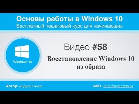 Видео #58. Восстановление Windows 10 из образа