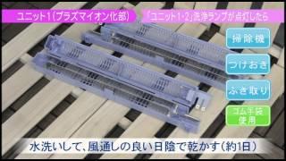 ダイキン加湿ストリーマ空気清浄機TCK70R(お手入れ編)