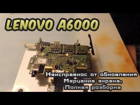Lenovo a6000 проблемы после обновление до прошивки android 5.0.2.