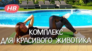 КОМПЛЕКС УПРАЖНЕНИЙ для КРАСИВОГО ЖИВОТИКА. Елена Силка
