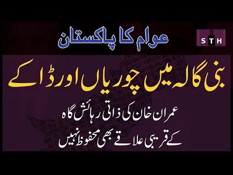 بنی گالہ میں چوریاں اور ڈاکے | عوام کا پاکستان
