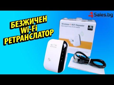 Безжичен ретранслатор на Wi-Fi сигнал с вграден усилвател WF13 20