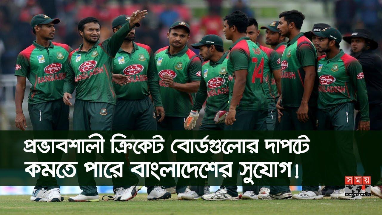 প্রভাবশালী ক্রিকেট বোর্ডগুলোর দাপটে কমতে পারে বাংলাদেশের সুযোগ! | BD Cricket | Somoy TV