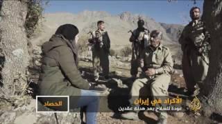 أكراد إيران.. عودة للسلاح بعد عقدين من الهدنة