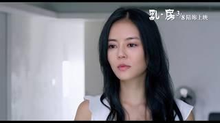 【乳·房】官方正式預告 2019.03.08 陪妳上映