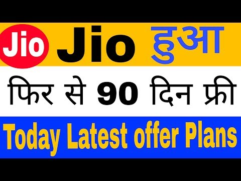 Thumbnail: Jio अक्टूबर new offer 349, 399,509 new plan 90 दिन| jio free unlimited data for 3 month/90 day hindi