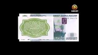Как отличить фальшивые 1000 рублей
